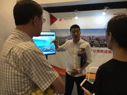 万购地产网受邀参加2017北京国际服务贸易交易会