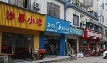 建邺区长虹路369号小区内唯一商业街店铺