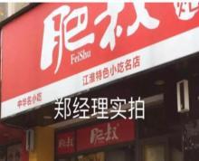 (出售) 江宁胜太路肥叔锅贴年租金15万旺铺出售