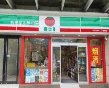 沿街(喜士多超市)带租约出售 年租18万
