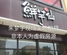 江宁托乐嘉 鲜芋仙承租 年租金16万 急售!