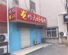 (转让) 江宁东山萃文路与明月路交叉口烧烤店转让 无行业限制