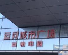 运河城市广场写字楼出租