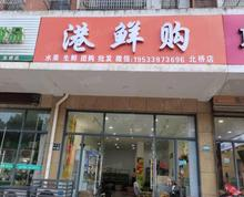 (转让)(淘铺铺优荐)相城北桥临街水果店旺铺转让 空转
