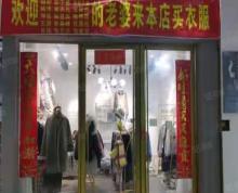 (转让)金地步行街17.5平服装店转让
