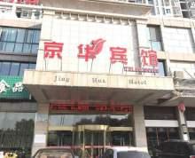 【第一次拍卖】宝应县京华国际2幢京华宾馆所占有房地产