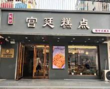 (转让)大庆西路附近营业中精装修糕点店转让免费推荐