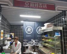 (转让)玄武区长江后街餐饮美食小吃麻辣烫门面急转个人