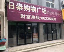 【变卖】扬州市江都区真武镇日泰购物广场2幢103商铺