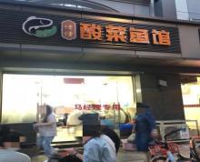 (出售)(出售)竹山路沿街旺铺出售 酸菜鱼承租 租金高!!