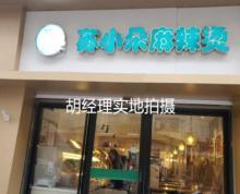 江宁东山餐饮人气旺铺 租金稳定即买即收租!租金14万起!