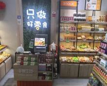 (转让)日营业额2千 建邺区奥体购物百货中心30盈利零食店低价转让