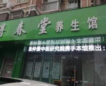 (转让)淘铺铺推荐张家港杨舍镇养生馆转让