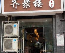 (转让)瑞禾阳光城北门齐聚楼美食