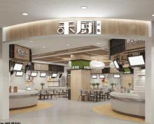(出租) 新街口中心美食城招商 带设备即可营业 包办双证