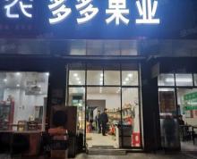 (转让)丹阳金陵西路30平水果店急转(广城免费介绍)