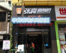 (出售)江宁区 竹山路 万达金街 张亮麻辣烫出售 年租金24万 递增