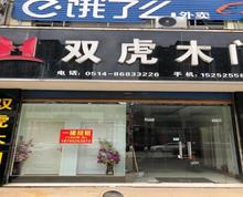 (出租)江都新区金牛湾建材市场