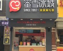 (转让)城区密雪品牌奶茶店经营权,日营业额3000+感兴趣电话联系!