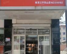 (转让)(42970)江宁区桃园路品牌下吃店优价生意转让