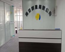 (出租)新街口核心区德基大厦 长江路9号旁长江贸易大厦190平玄武区