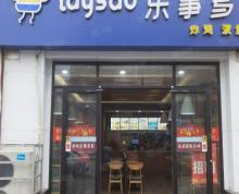 (转让)东海欧龙世纪城北门旁汉堡店转让免费推荐店铺