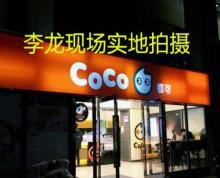 江宁区 义乌小商品城 COCO奶茶出售 年租金12万