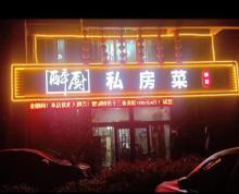 (出租)大润发东200米,经营中饭店