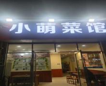 (转让)幸福路阳光雅居80平餐馆转让