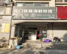 (转让)(镇江淘铺推荐)丹徒新区千禧路营业中餐饮外卖店整体转让
