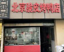 (转让)南京市江宁区岔路口学院路 烤鸭店急转