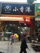 建邺区油坊桥地铁站旁10㎡商铺