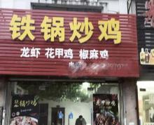 (转让)(镇江淘铺推荐)润州区朗香园营业中餐饮店整体转让