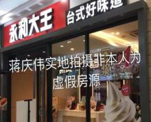 江宁胜太路河定桥永和大王年租金20万房东诚意出售