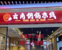 托乐嘉 年租金18万 胜太路铜锅米线 地铁口旺铺