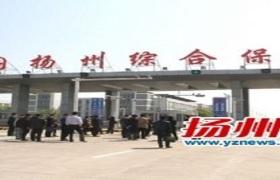 扬州综合保税区