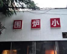 (转让)(广城免费介绍)大市口尼陀寺巷围炉小巷店铺急转价格面议
