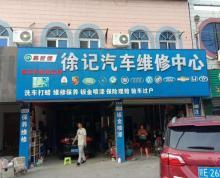 (转让)吴中区洞庭路汽车维修美容店临街旺铺门面生意转让个人