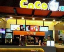 (转让) (个人转让)coco奶茶店及全套设备转让 不空转