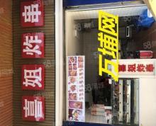 (转让)油坊桥地铁站1号出入口处小吃店转让 接手即可营业盈利