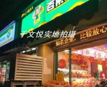 诚意出售!!江宁托乐嘉沿街旺铺出售百果园承租,年租金18万