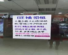 (出租)苏果超市淮海东路店招商部