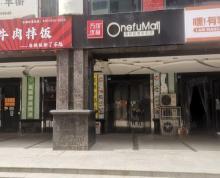 (出租)六合主城区紫晶广场沿街商铺