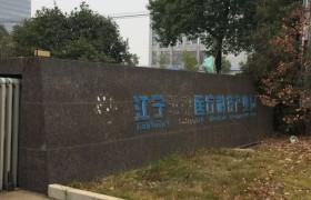 江宁丰盛医疗科技产业园