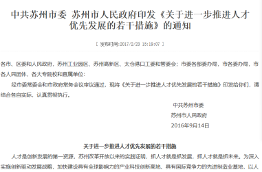 中共苏州市委 苏州市人民政府 印发《关于进一步推进人才优先发展的 若干措施》的通知