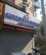 建邺区 南苑集庆门大街文体路18m²商铺