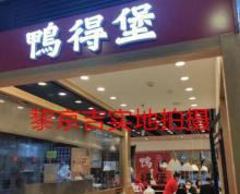 (出售)龙眠大道地铁站 一楼商场旺铺 可重餐 独立产权 年租金24W
