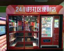24h社区便利店 O人工O房租,消费积分可抵物业费