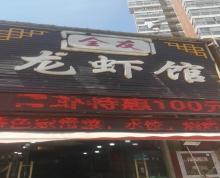 (出租) 转让盈利中龙虾馆烧烤店