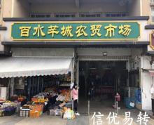 (转让)百水芊城农贸市场内店铺转让